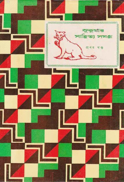 upendra kishore roy chowdhury pdf
