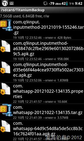 screenshot-20121022-094228下午