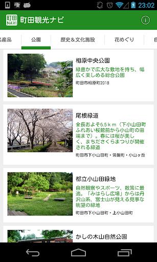 町田観光ナビ