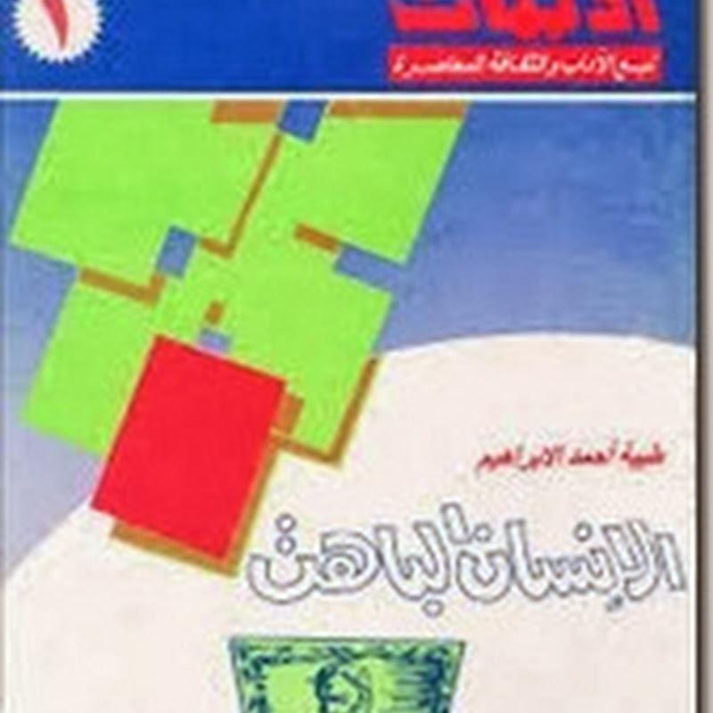 الإنسان الباهت ... مجموعة قصصية لــ طيبة أحمد الابراهيم