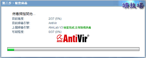 J405_08 scan virus online