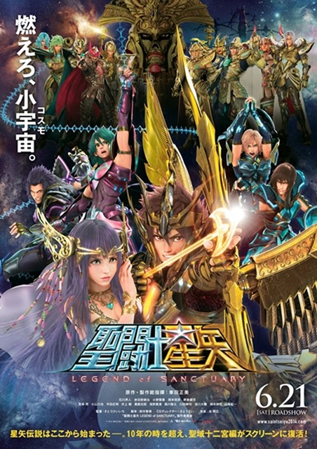 Saint-Seiya_Legend-of-Sanctuary_01