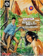 TCU 16th Oct 2014 Henri Vernes Birth DayMuthu Comics Kalathin kal suvadukaLil Feb 2014 cover