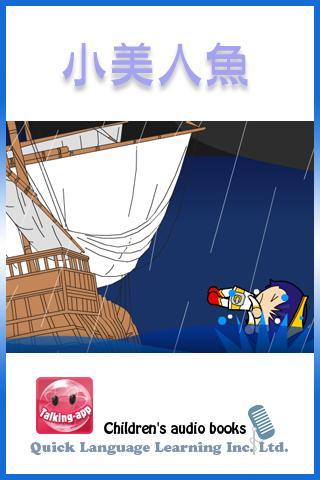 小美人魚 Talking-App