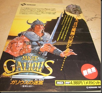 Flyer MSX Maze of Galious