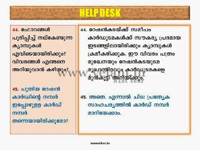 VPV_Ration_Card_Help_Desk-Slide (43).JPG