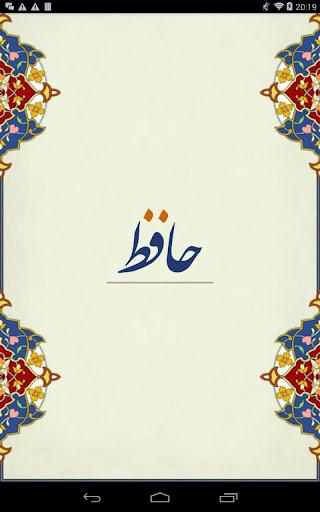 دیوان حافظ - Hafez