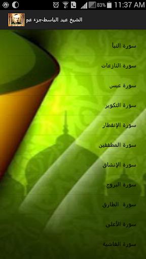 عبدالباسط - جزء عم بدون انترنت