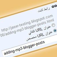 permalink_url_blogger