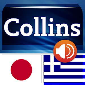 Japanese<>Greek Gem Dictionary Icon