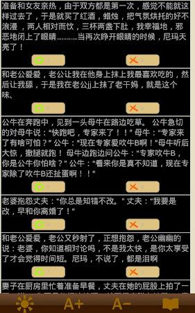 XXOO笑话大湿(成人笑话段子大全) 1.1 screenshot 2085193