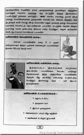 Lion Comics Issue No 219 June 2013 Danger Diabolik Kutr Thiruvizha  Page No 05 Introduction