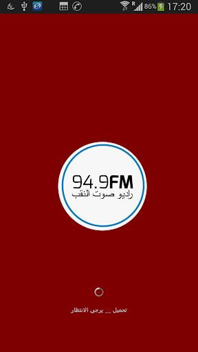 راديو صوت النقب