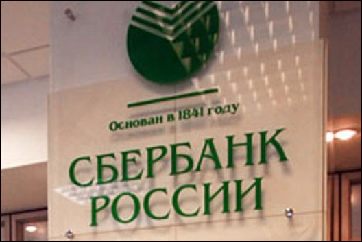 img192897_1-13_Krupбанкhiy_v_Rossii_bank