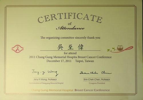 乳癌研討會證明