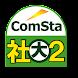 大人の常識社会ドリル2 ComSta