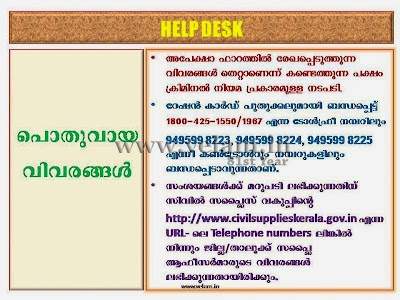 VPV_Ration_Card_Help_Desk-Slide (4).JPG