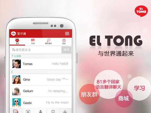 宜尔通 ELTONG-翻译聊天工具 朋友群 商城