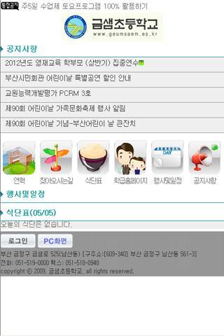 부산 금샘초 등학교 - screenshot
