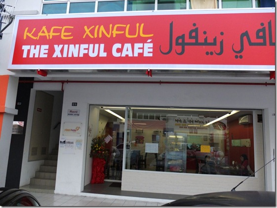 Brunei Restaurant Review: Xinful Cafe