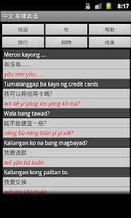 Chinese Tagalog Dictionary - screenshot thumbnail