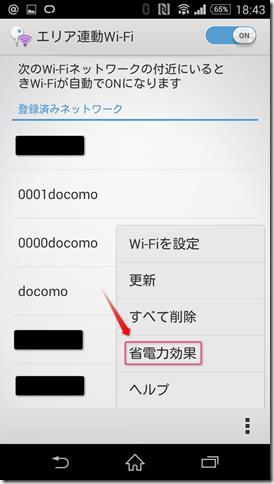 05エリア連動Wi-Fi省電力