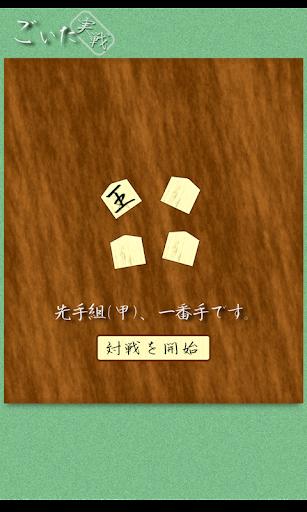 無料棋类游戏Appのごいた - 奥能登の伝統遊戯|記事Game