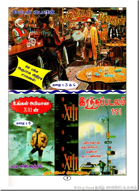 Lion Comics Issue No 212 Dated July 2012 28th Annual Special Issue Lion New Look Special Pge No 007 Muthu Comics Never Before Special Advt 02