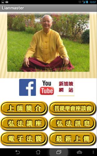 淨蓮上師佛法網站