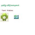 Tamil Vidukathaigal (Riddles) icon