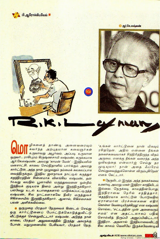 Aanandha Vikatan Tamil Weekly Magazine Issue Dated 04022015 On Stands 29012015 Tribute to RKL Page No 12