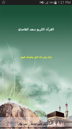القران الكريم - سعد الغامدي