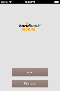 BARID BANK MOBILE - screenshot thumbnail