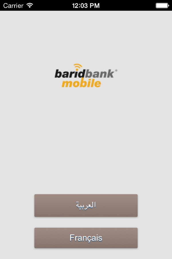 BARID BANK MOBILE - screenshot