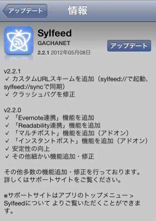 Sylfeed が URLスキームに対応!同期をリマインドした