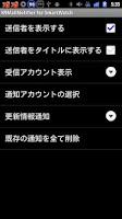 Screenshot of K9Mail Notifier for SmartWatch