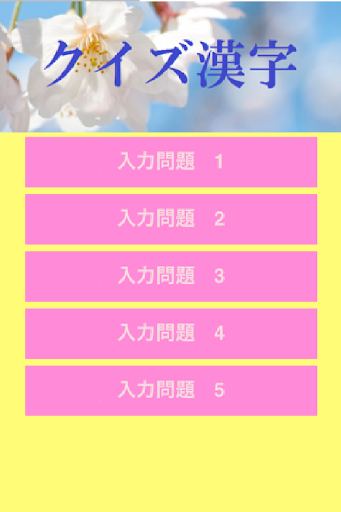 クイズ漢字