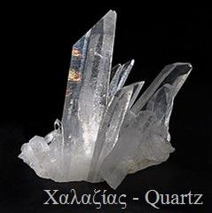 Χαλαζίας - Quartz