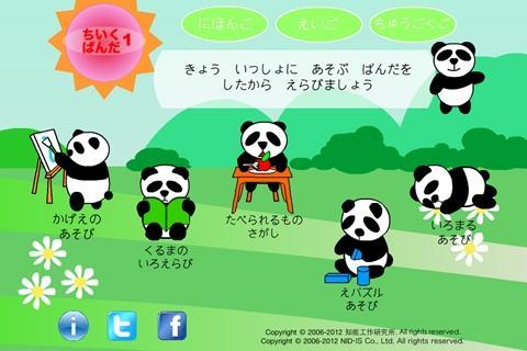 Elite-i1:For kids- screenshot