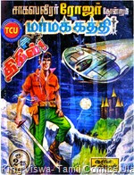 TCU 16th Oct 2014 Henri Vernes Birth Day Thigil Comics Issue 7  Marma Kathi  Dated July 1986  Bob Morane's 1st Ever Story in Tamil