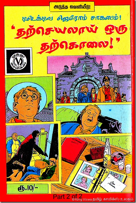 Muthu Comics Issue No 315 Dated June 2012 Detective Jerome Sigappu Kanni Marmam Back Cover