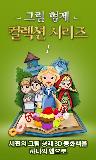 그림 형제 컬렉션 시리즈 1 ~3D 인터랙티브 팝업 북