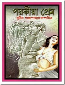 Porokiya Prem by Sunil Gangopadhyay