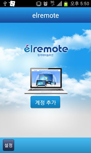 elremote