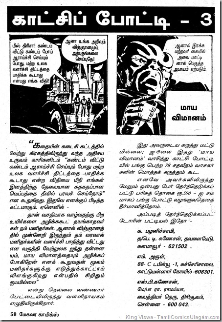 Mekala Comics Issue No 04 Dated Aug 1995 Enge Andha Vairam Last Issue Reader Review Page No 58