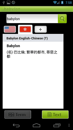Babylon Translator-03