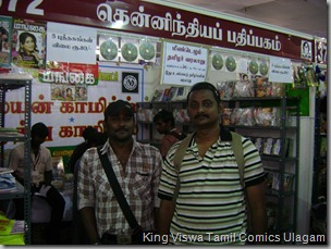 CBF Day 06 Photo 02 Stall No 372 Reular ComiRades Venkat & His Friend