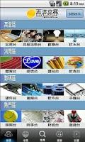 Screenshot of HKGolden (official beta)