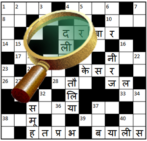 hindi-crossword-lessons-learnt
