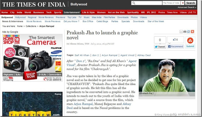 TOI Online Story 05th July 2012 Prakash Jha Film Related Graphic Novel